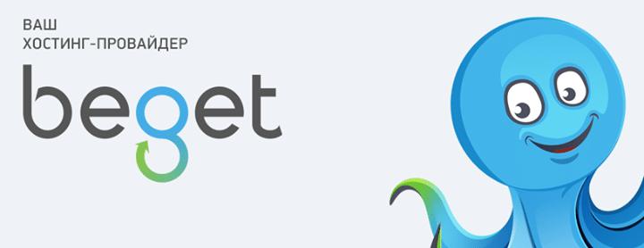 хостинг beget.com с бесплатным тарифом
